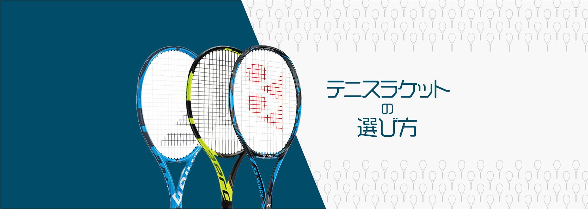 テニスラケットの選び方