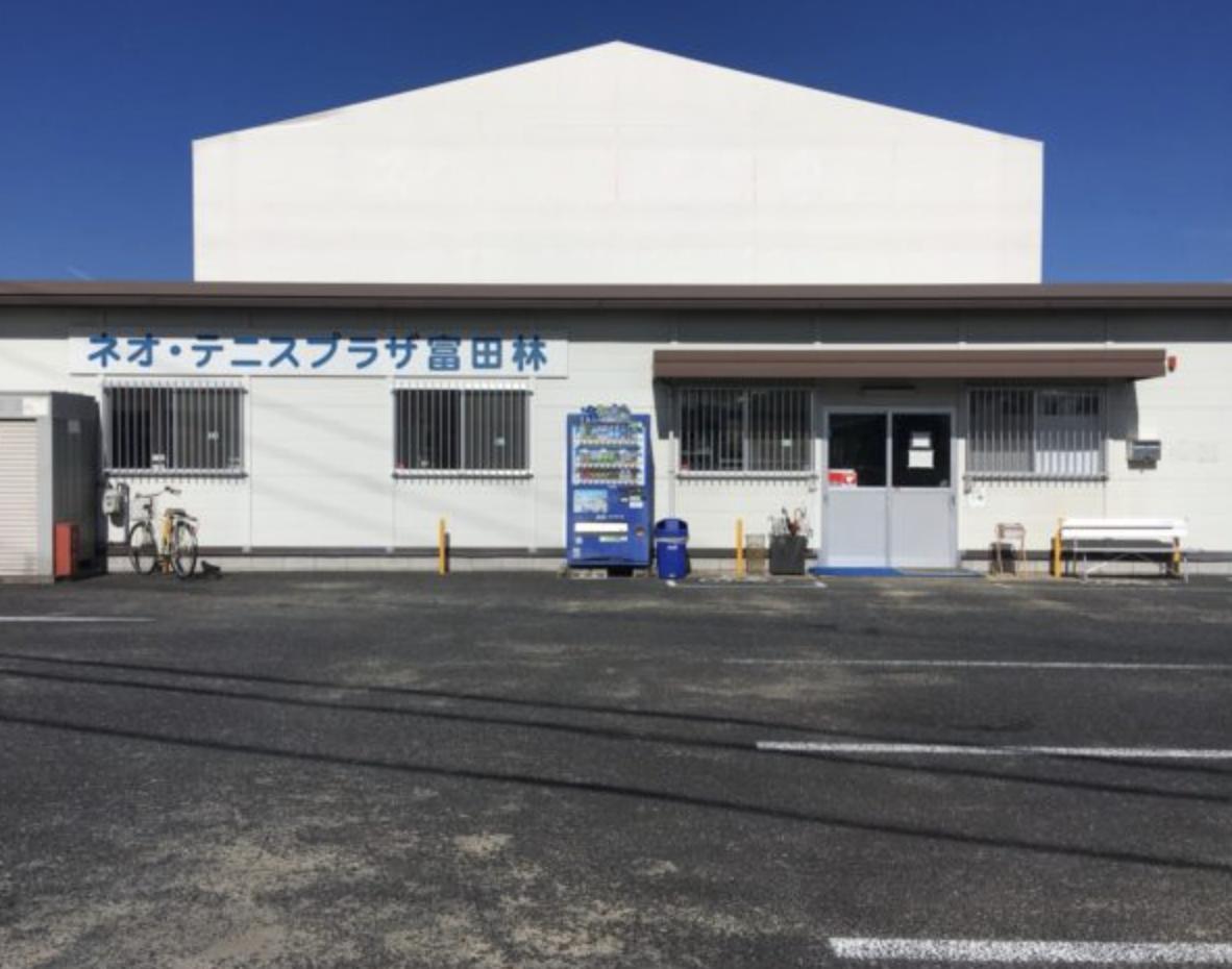 ネオ・テニスプラザ富田林