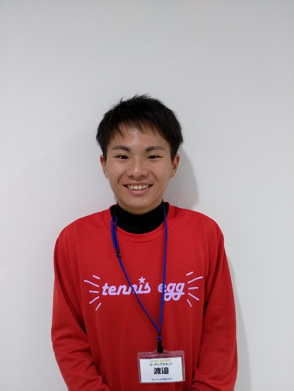 渡邉 駿 コーチ