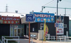 テニスラウンジ幸田