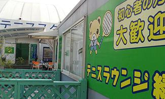 テニスラウンジ緑