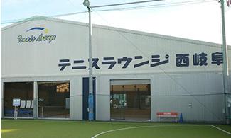 テニスラウンジ西岐阜