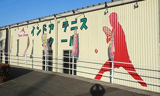 テニスラウンジ豊田