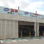 ITC京都西インドアテニスクラブ