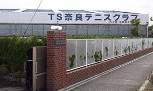 TS奈良テニスクラブ