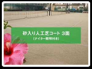 田柄テニスクラブ