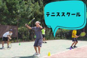 エンターテニススクール