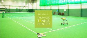 品川プリンスホテル 高輪テニスセンター