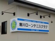 寒川ローンテニスクラブ