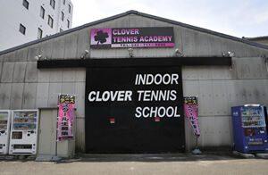 クローバーテニスアカデミー
