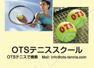 OTSテニススクール入谷校