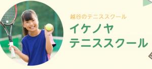 イケノヤテニススクール