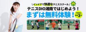 テニスDIO湘南