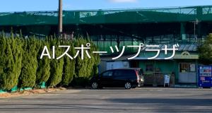 AITC(アイテニスクラブ)