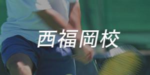 ドリームテニススクール西福岡校