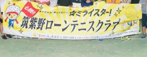筑紫野ローンテニスクラブ