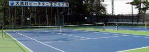 大洗町ビーチテニスクラブ