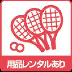 テニス用具レンタル